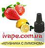 """Ароматизатор миксовый """"Полуниця з лимоном 5 мл"""