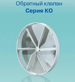 Обратный клапан для бытовых вентиляторов Вентс КО