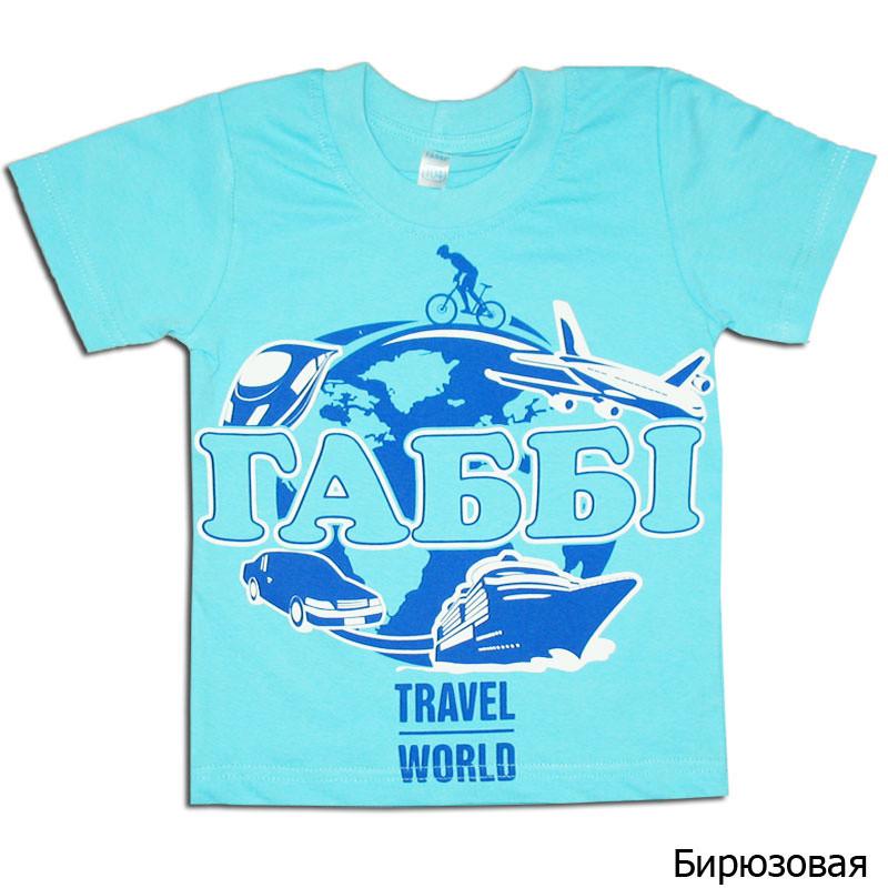 Детская футболка «Габби макси»