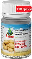 """Микроудобрение """"5 ELEMENT""""  для обработки клубней картофеля (на 3 т)"""