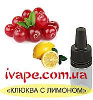 "Ароматизатор миксовый ""Журавлина з лимоном 10 мл"