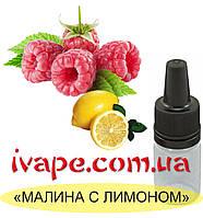"""Ароматизатор миксовый """"Малина с лимоном"""" 5 мл"""