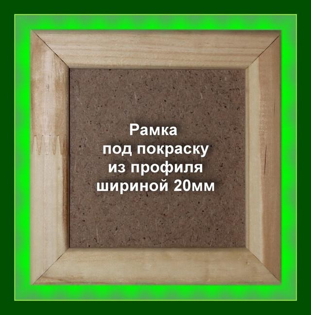 Рамка деревянная шириной 25мм под покраску. Размер, см.  9*9
