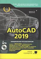 AutoCAD 2019. Полное руководство. Официальная русская версия. Жарков Н.В. Финков М.В.