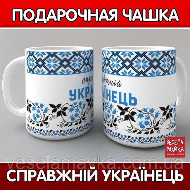 "Чашка ""Українець"""