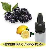 """Ароматизатор миксовый """"Ежевика с лимоном"""" 5 мл"""