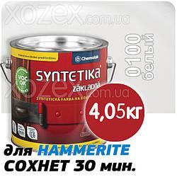 "Грунтовка для Hammerite - Chemolak ""SYNTETIKA S 2000 U"" Белая 0100 - 4,05кг"