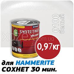 "Грунтовка для Hammerite - Chemolak ""SYNTETIKA S 2000 U"" Белая 0100 - 0,97кг"
