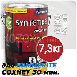 "Грунтовка для Hammerite - Chemolak ""SYNTETIKA S 2000 U"" Белая 0100 - 7,3кг"
