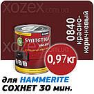 "Грунтовка для Hammerite - Chemolak ""SYNTETIKA S 2000 U"" Кр.Коричневая 0840 - 4,05кг, фото 2"