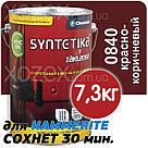 "Грунтовка для Hammerite - Chemolak ""SYNTETIKA S 2000 U"" Кр.Коричневая 0840 - 4,05кг, фото 3"