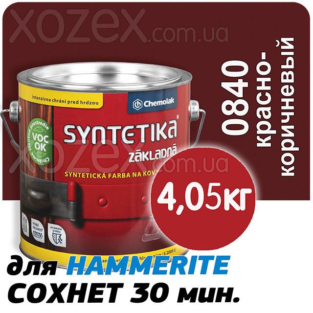 "Грунтовка для Hammerite - Chemolak ""SYNTETIKA S 2000 U"" Кр.Коричневая 0840 - 4,05кг"