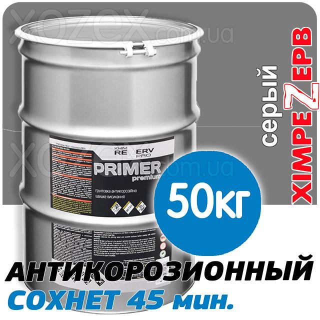 """Грунтовка Химрезерв PRO """"primer -premium"""" Быстросохнущая Серая  - 50кг"""