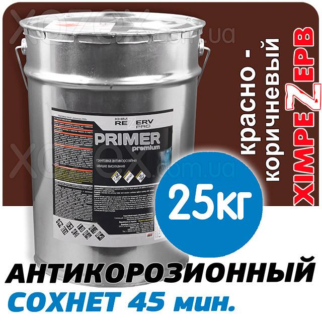 """Грунтовка Химрезерв PRO """"primer -premium"""" Быстросохнущая Кр.Коричневая  - 25кг"""