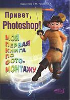 Привет, PHOTOSHOP! Моя первая книга по фотомонтажу. Иркова Ю.А. Бурмистров С.П.