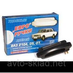 Ручки дверные ВАЗ 2104, 2105, 2107 Евро Azard