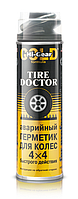 Вулканизатор шин ( Герметик для шин ) Tire Doctor HI-GEAR