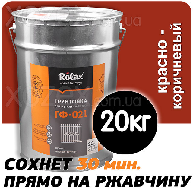 """Грунтовка Rolax Ролакс """"ГФ - 021"""" Быстросохнущая Кр.Коричневая  - 20кг"""
