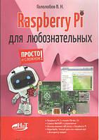 Raspberry Pi для любознательных. Гололобов В.Н.