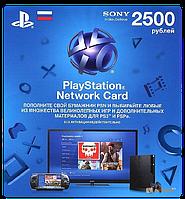 Playstation Store  Карта оплаты 2500 рублей. (конверт) (1621)