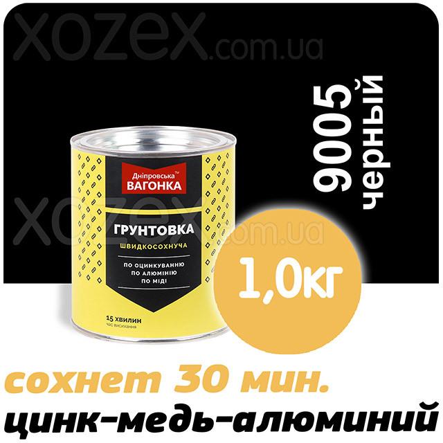 Грунтовка Днепровская Вагонка Черная - 1,0кг