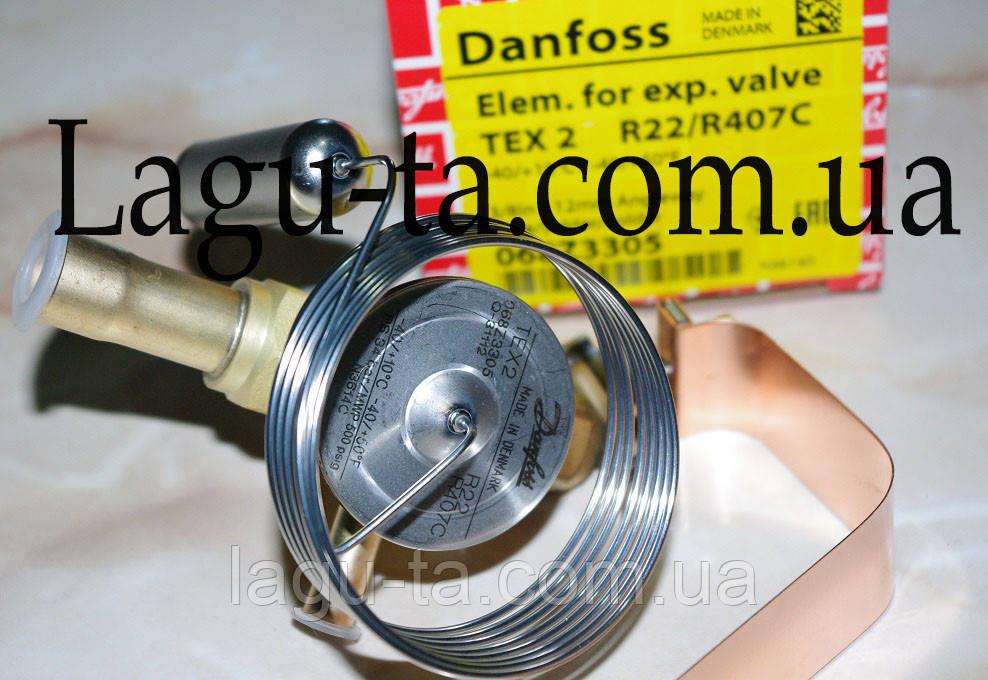 Терморегулирующий вентиль TEX 2 R22A/R407C. 068Z3305 оригинал
