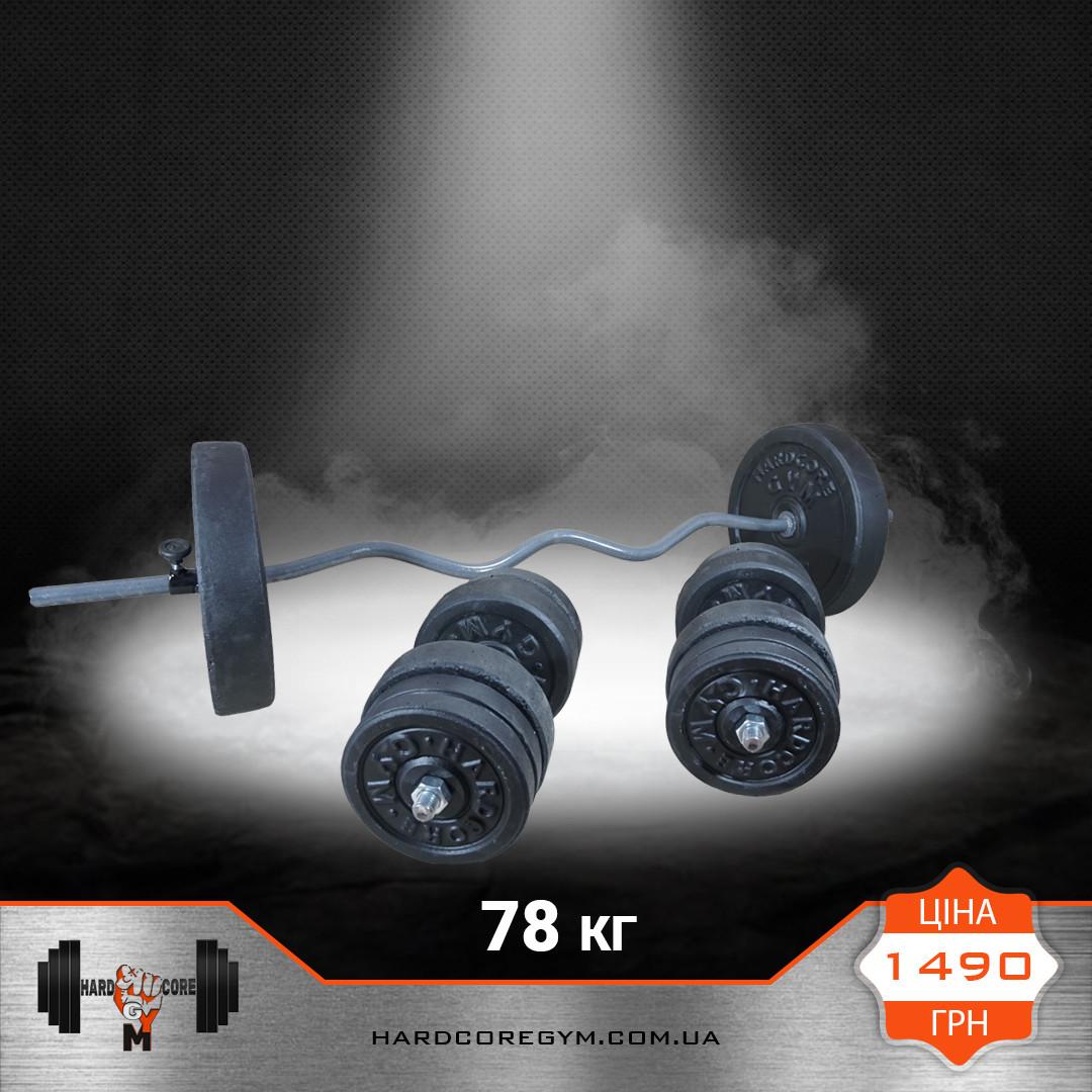 Штанга W-подібним грифом + гантелі | 78 кг
