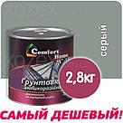 """Грунтовка """"COMFORT ГФ-021"""" самая дешевая Серая - 50кг, фото 3"""