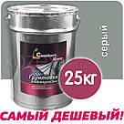 """Грунтовка """"COMFORT ГФ-021"""" самая дешевая Серая - 50кг, фото 4"""