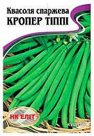 Семена Фасоли, спаржевая зеленая Кроппер Типпи, 20 г