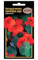 Семена Цветов, Настурция Королева Индии, 10 шт