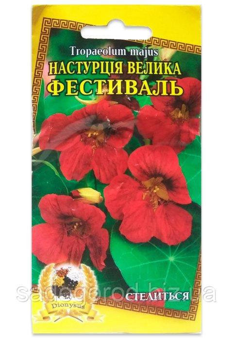 Семена Цветов, Настурция Фестиваль, 10 шт