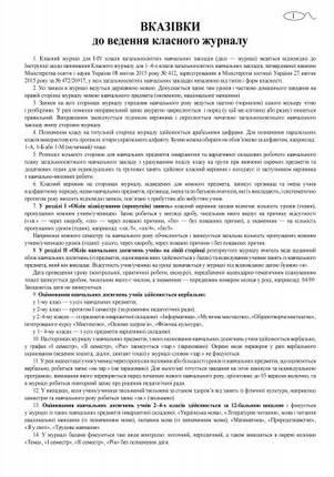 Ранок Класний журнал 1-4 класи, фото 2