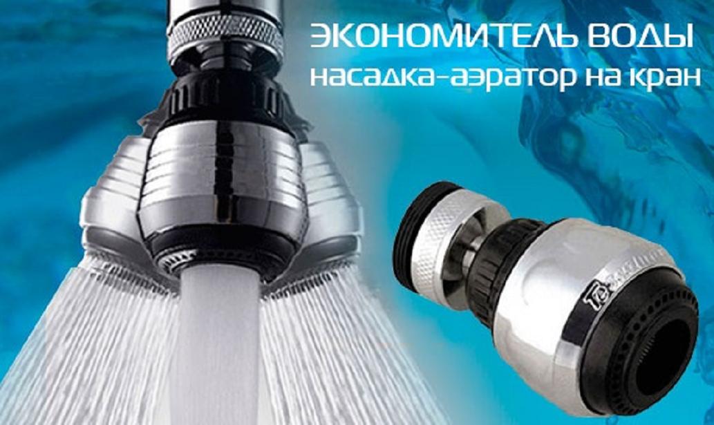Насадка на кран для экономии воды Water Saver, поворотная