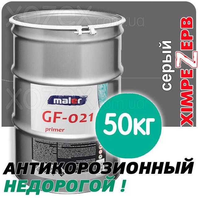 """Грунтовка Химрезерв """"Maler ГФ-021 primer"""" недорогая Серая - 50кг"""