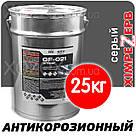 """Грунтовка Химрезерв PRO """"ГФ-021 primer"""" Серая  - 2,8кг, фото 3"""