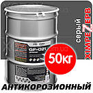 """Грунтовка Химрезерв PRO """"ГФ-021 primer"""" Серая  - 2,8кг, фото 4"""