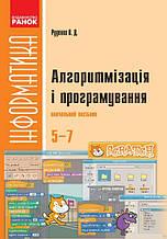 Ранок Навчальний підручник Інформатика Алгоритмізація і програмування 5-7 класи Руденко