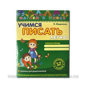 Учимся писать легко (рус. яз. ) Шагаем в школу