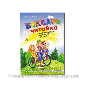 Букварь для дошкольников: «Читайка» Мягкая обл. (ру…