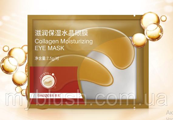 Патчи Images Collagen Moisturizing Eye Mask 7.5 g