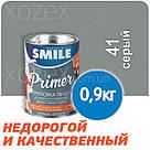 """Грунтовка антикорозионная """"SMILE Смайл ГФ-021"""" Серая - 28кг, фото 2"""