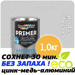 """Грунтовка  Композит Kompozit """"ANTIKOR - без запаха"""" Светло Серая  - 1,0кг"""