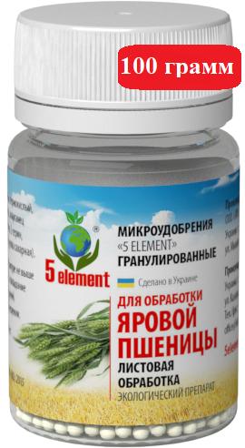 """Микроудобрение """"5 ELEMENT"""" для листовой обработки яровой пшеницы (на 5 га)"""
