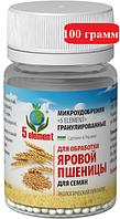 """Микроудобрение """"5 ELEMENT"""" для семян яровой пшеницы (на 5 т)"""