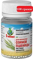 """Микроудобрение """"5 ELEMENT"""" для листовой обработки озимой пшеницы (на 5 га)"""