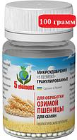 """Микроудобрение """"5 ELEMENT"""" для семян озимой пшеницы (на 5 т)"""