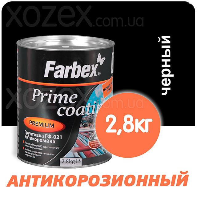"Грунтовка ""farbex Фарбекс ГФ-021"" антикоррозийная Черная - 2,8кг"