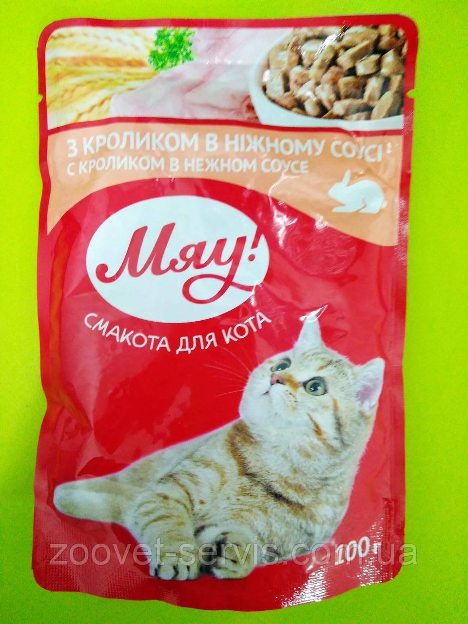 Мяу пауч корм для котов с кроликом в нежном соусе 100 г