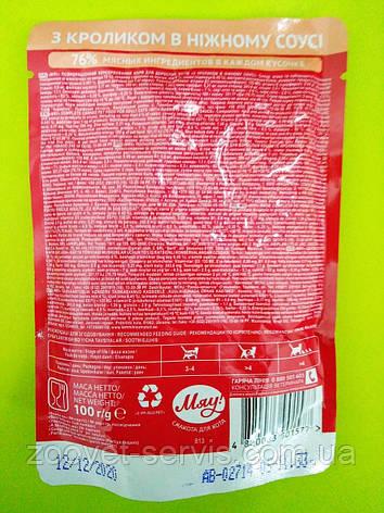 Мяу пауч корм для котов с кроликом в нежном соусе 100 г, фото 2